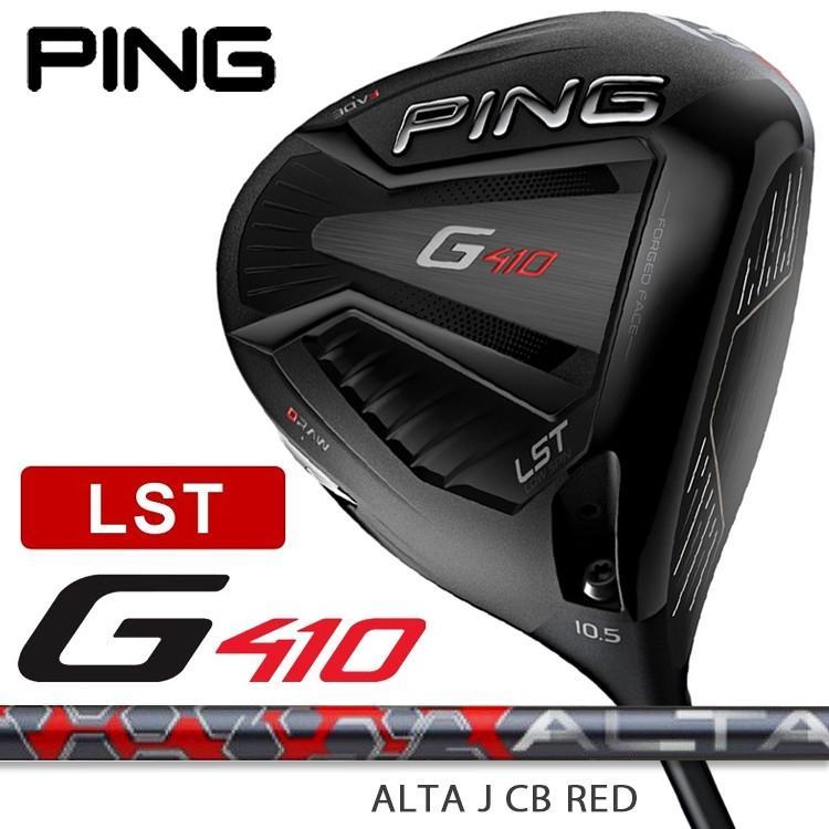ピンゴルフ G410 LST ドライバー ALTA J CB 赤 日本正規品 PING 2019 pgg410