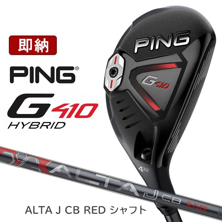 【即納】ピンゴルフ G410 ハイブリッド ALTA J CB RED 日本正規品 PING 2019 pgg410 psok