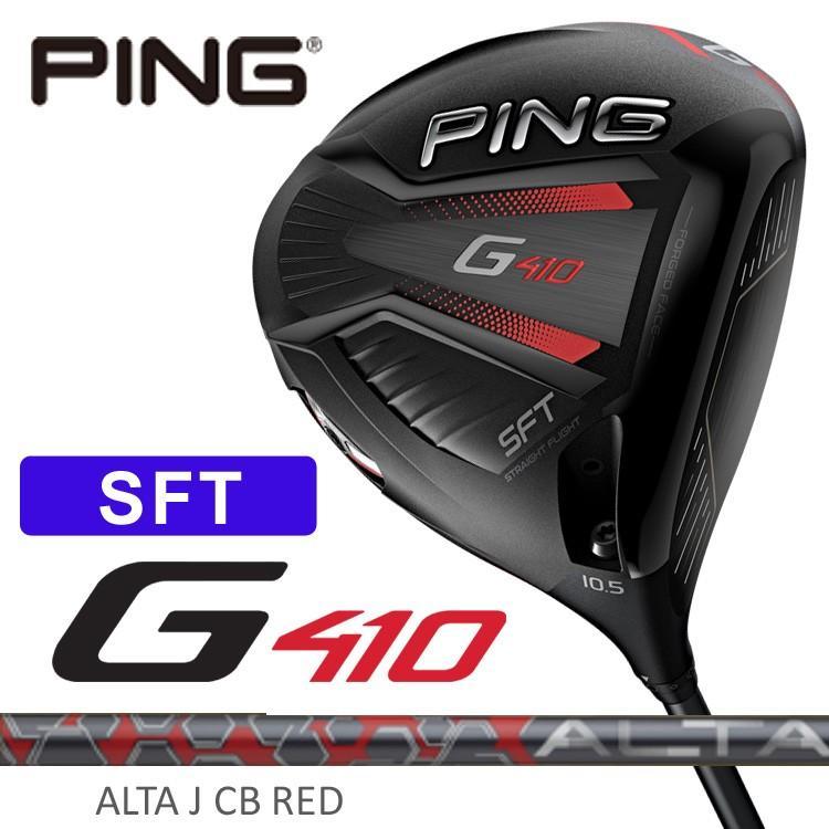 新しい到着 ピンゴルフ ALTA G410 SFT ドライバー ドライバー ALTA CB J CB RED 日本正規品 PING 2019 pgg410, 健康寝具専門店 くじめ屋:e9dd3ea7 --- airmodconsu.dominiotemporario.com