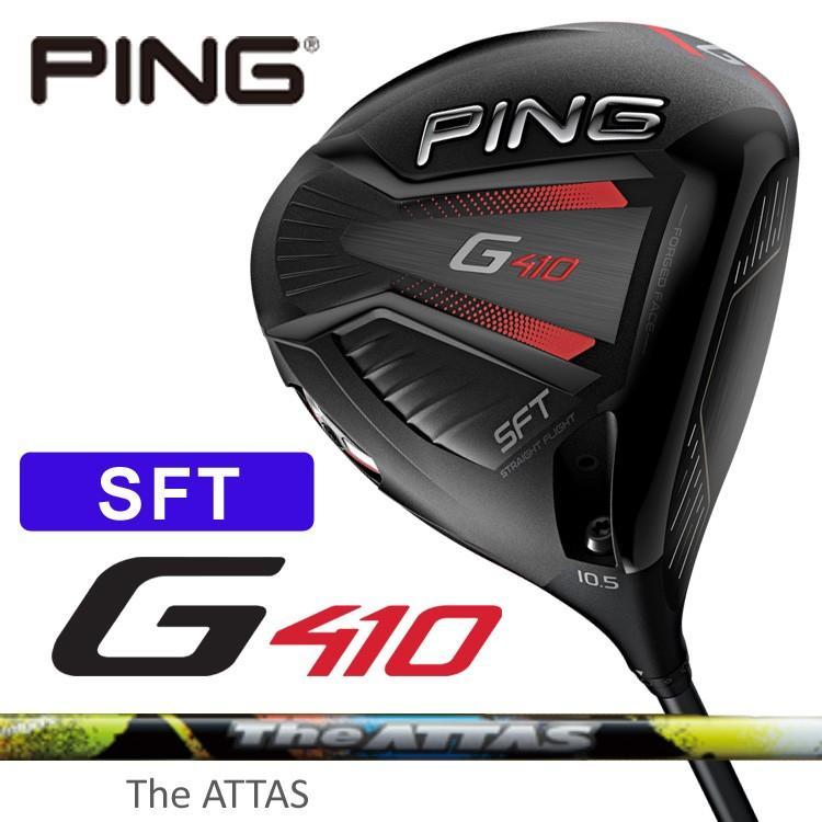 豪奢な ピンゴルフ The G410 SFT ドライバー pgg410 ドライバー The ATTAS 日本正規品 PING 2019 pgg410, 金谷町:81f039d8 --- airmodconsu.dominiotemporario.com