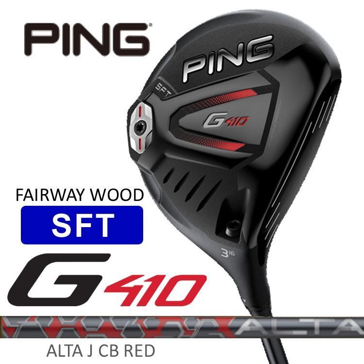 ピンゴルフ G410 SFT フェアウェイウッド ALTA J CB 赤 日本正規品 PING 2019 pgg410