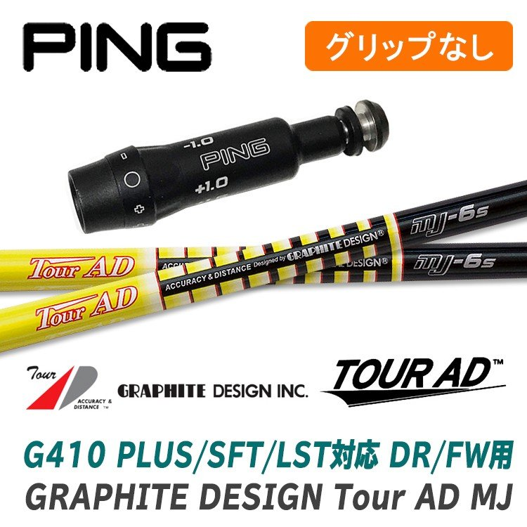 【グリップ無】2019 ピンゴルフ G410 PLUS/SFT/LST対応 DR/FW専用 スリーブ付シャフト Tour AD MJ