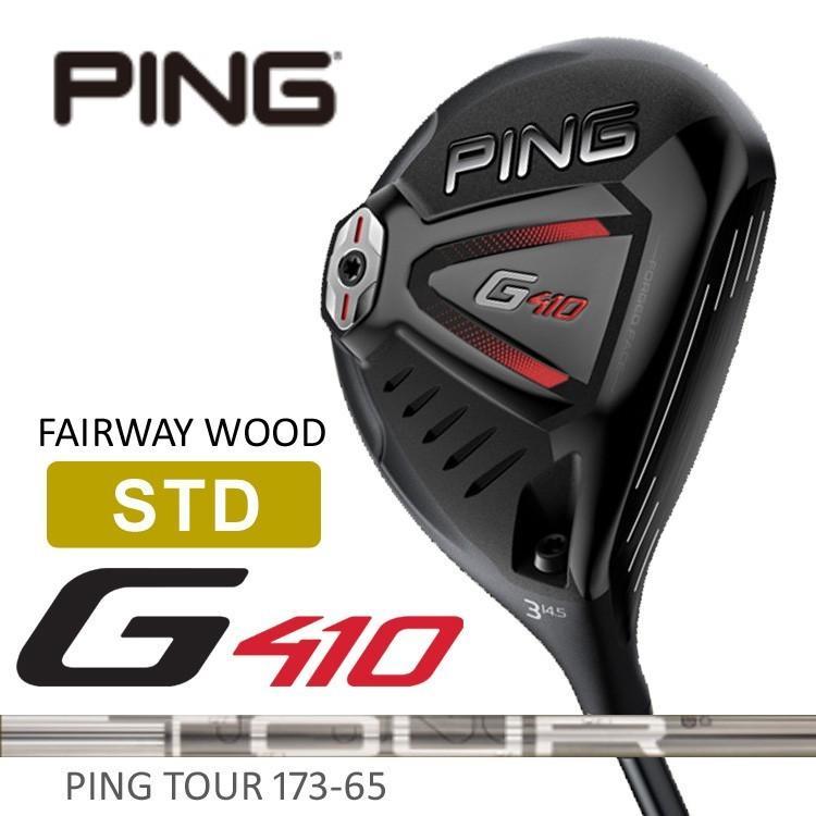 【即納】ピンゴルフ G410 STD フェアウェイウッド PING TOUR 173-65 3番 5番 日本正規品 PING 2019 pgg410 psok