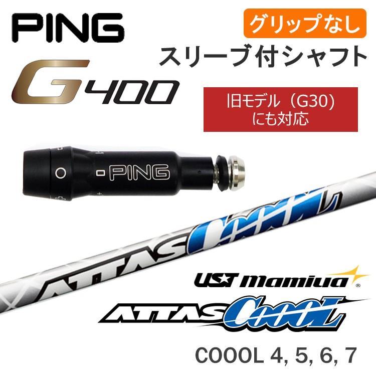 【グリップ無】ピンゴルフ Gシリーズ G400 G30対応 DW/FW専用 スリーブ付シャフト ATTAS COOOL アッタス クール