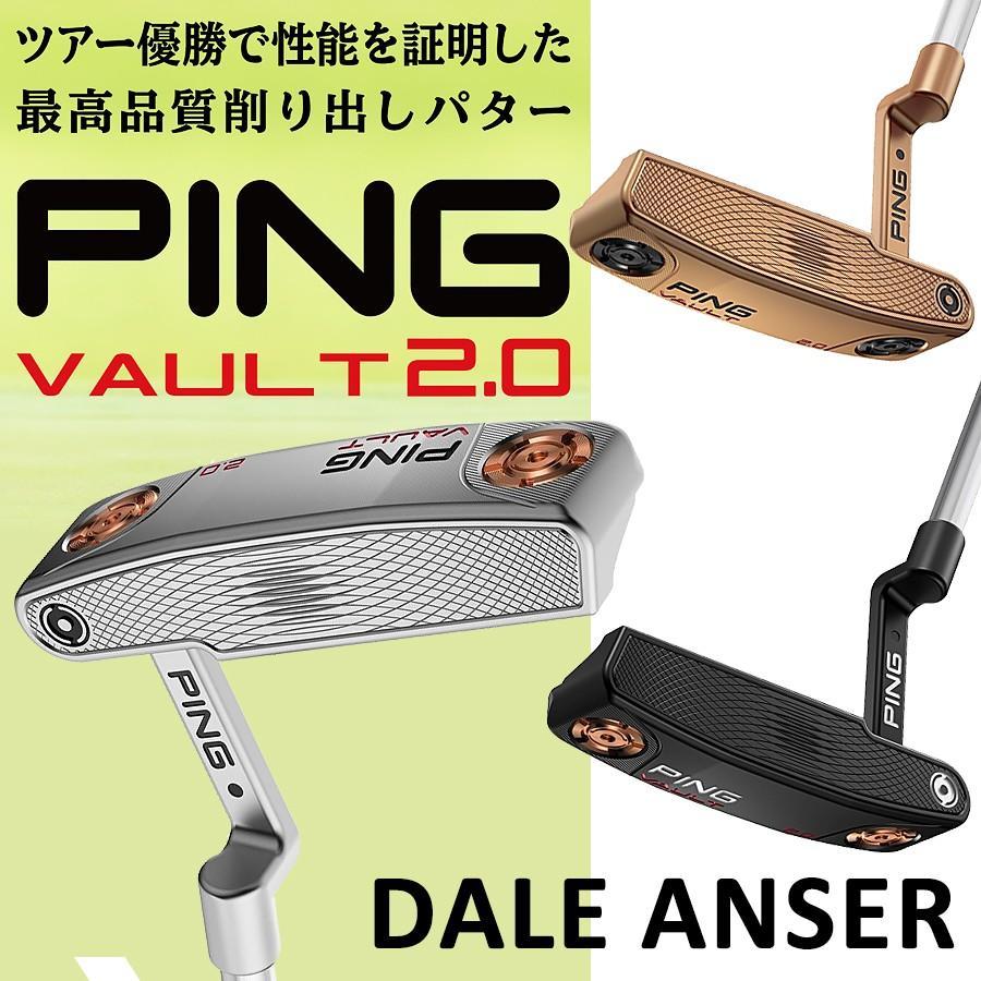 2018 PING ピンゴルフ VAULT 2.0 ヴォルト2.0 パター DALE ANSER 日本正規品