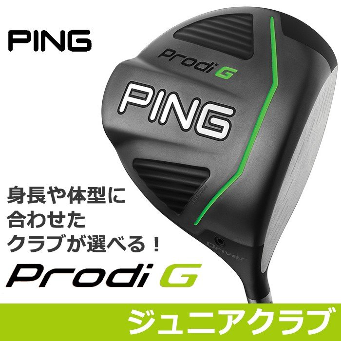 【ジュニア】2018 PING ピンゴルフ Prodi G プロディG ドライバー 15度