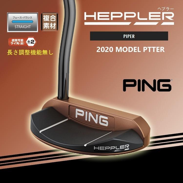 【特価】 【2020年4月24日発売予定】 ピンゴルフ HEPPLER ヘプラー PIPER パター 長さ調整機能無し PING 日本正規品 左右選択可, きもの遊美 6bb855fc