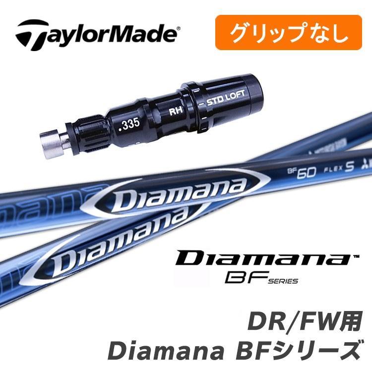 【グリップ無】テーラーメイド Mシリーズ対応 DR/FW用 スリーブ付シャフト 三菱 Diamana BFシリーズ