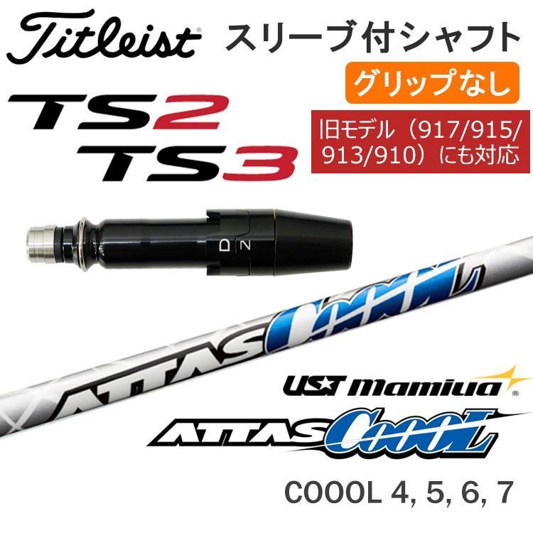 ファッションの 【グリップ無】タイトリスト TS2/TS3/917ほか DR/FW用 スリーブ付シャフト ATTAS COOOL アッタス クール, Rack World 648b92f1