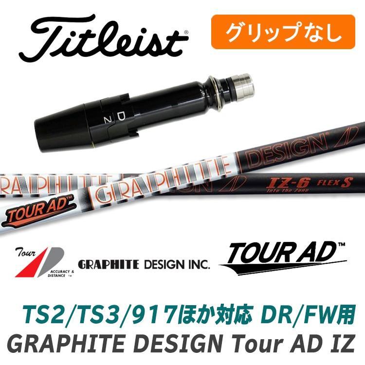 【グリップ無】タイトリスト TS2/TS3/917ほか対応 DR/FW用 スリーブ付シャフト Tour AD IZ