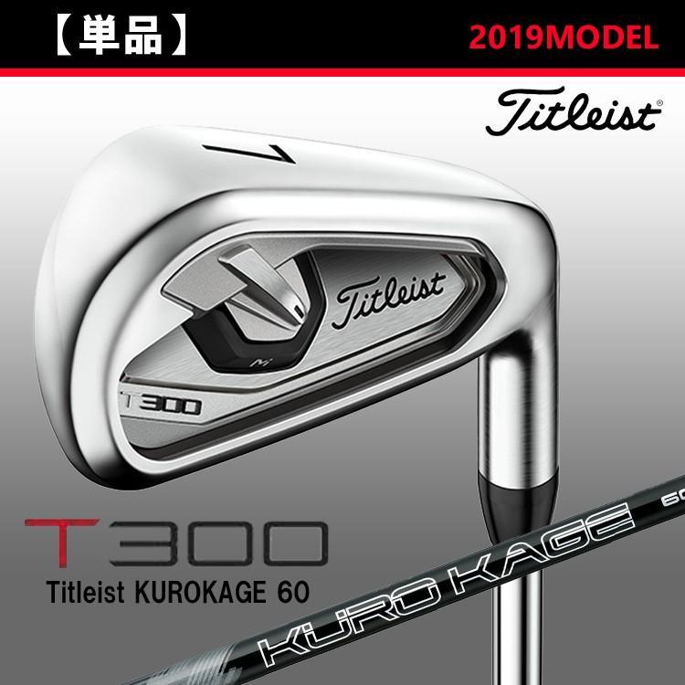 タイトリスト T300 アイアン 単品 Titleist KUROKAGE 60 カーボンシャフト 日本正規品