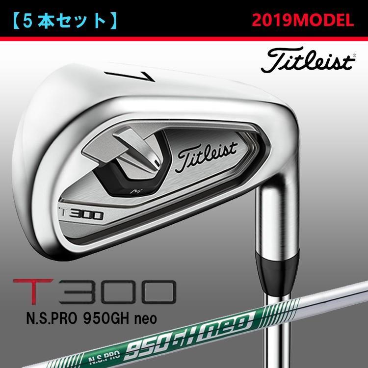 タイトリスト T300 アイアン 5本セット N.S.PRO 950GH neo (S) 日本正規品