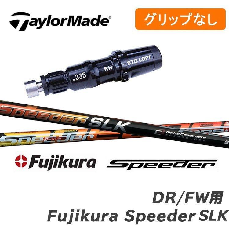 【グリップ無】テーラーメイド Mシリーズ対応 DR/FW用 スリーブ付シャフト スピーダー SLK Speeder