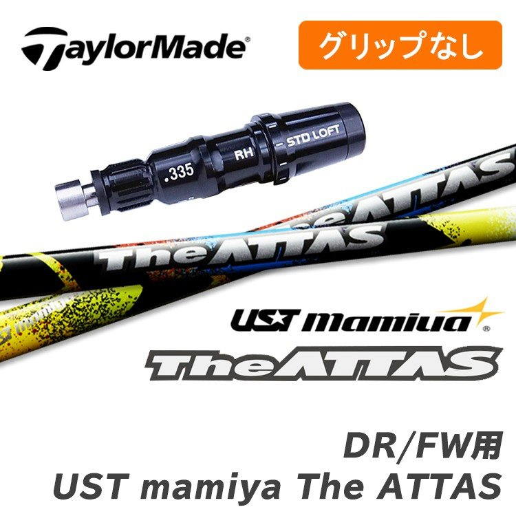 【グリップ無】テーラーメイド Mシリーズ対応 DR/FW用 スリーブ付シャフト The ATTAS ジ・アッタス