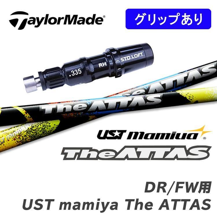 【グリップ有】テーラーメイド Mシリーズ対応 DR/FW用 スリーブ付シャフト The ATTAS ジ・アッタス