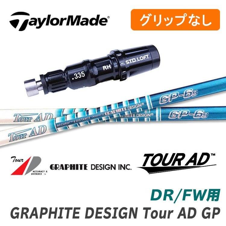 【グリップ無】テーラーメイド Mシリーズ対応 DR/FW用 スリーブ付シャフト Tour AD GP