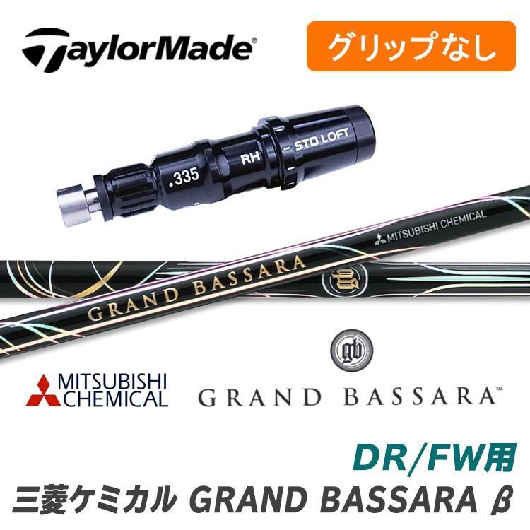 【グリップ無】テーラーメイド Mシリーズ対応 DR/FW用 スリーブ付シャフト 三菱ケミカル GRAND BASSARA β