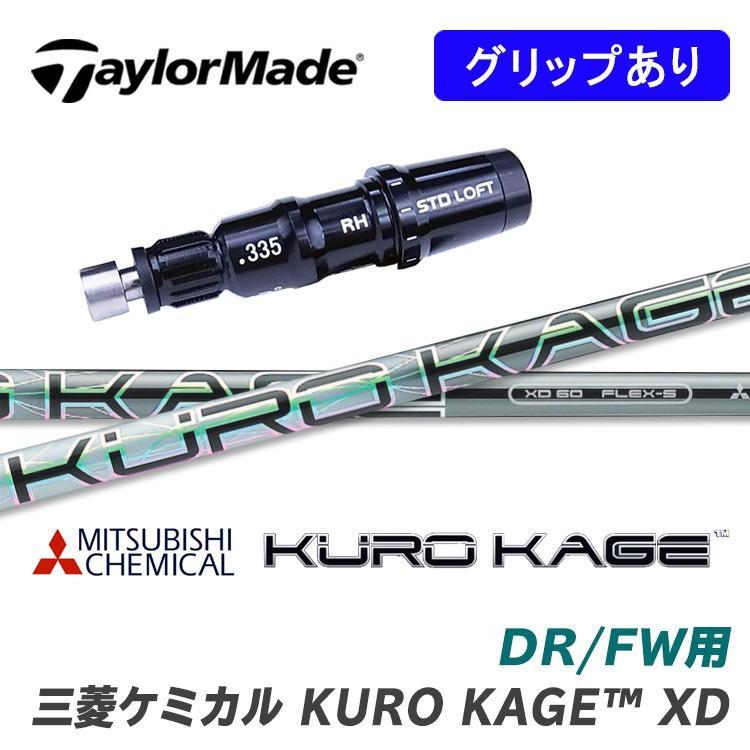 【グリップ有】テーラーメイド Mシリーズ対応 DR/FW用 スリーブ付シャフト 三菱ケミカル KURO KAGE XD