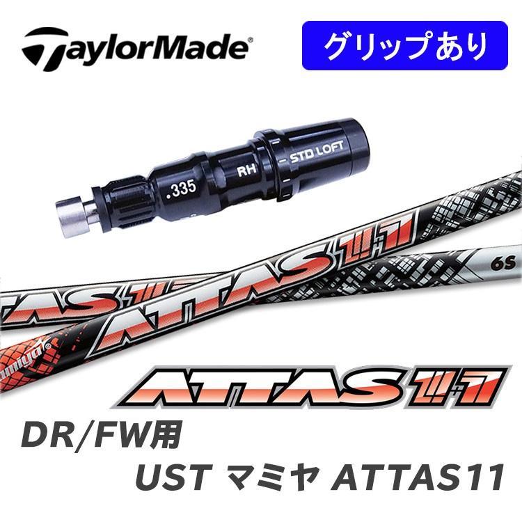 【グリップ有】テーラーメイド Mシリーズ対応 DR/FW用 スリーブ付シャフト ATTAS11 アッタスジャック