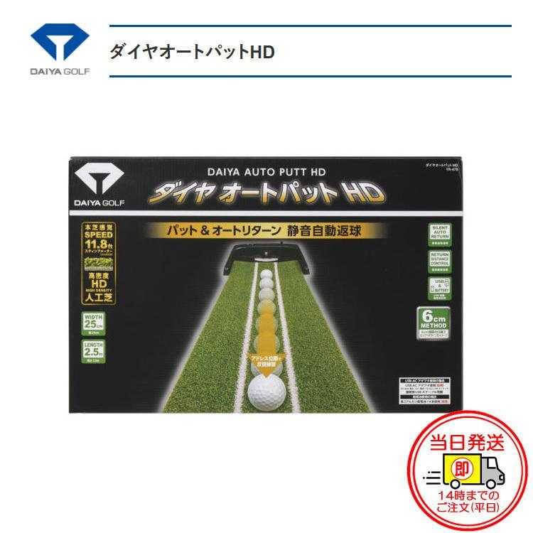 【在庫あり/即納】ダイヤゴルフ 2020モデル パター練習マット オートパットHD TR-478 静音オートリターン remt|golfshop-champ