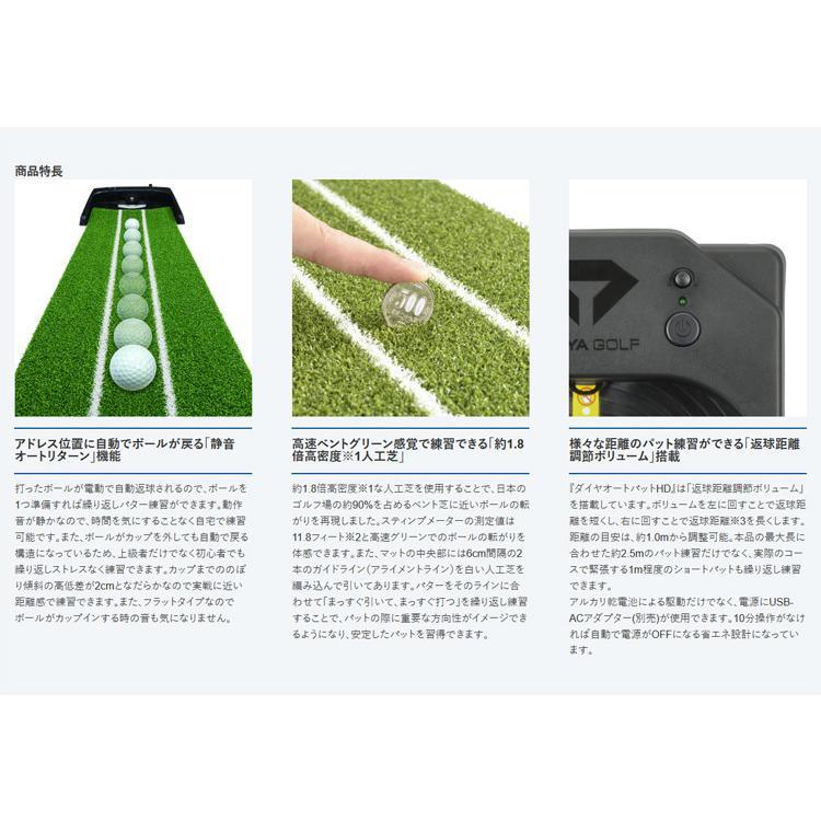 【在庫あり/即納】ダイヤゴルフ 2020モデル パター練習マット オートパットHD TR-478 静音オートリターン remt|golfshop-champ|09