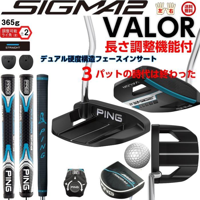 PING SIGMA2VALOR シャフト長調整機能有りピン シグマ2 ヴァラー日本仕様 左右有 送料無料