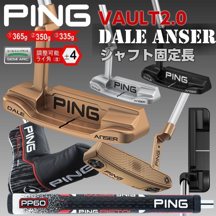 最適なヘッド重量が選べる 最高品質削り出しパター PING VAULT 2.0 DALE ANSER 固定シャフト長 golfshoplb