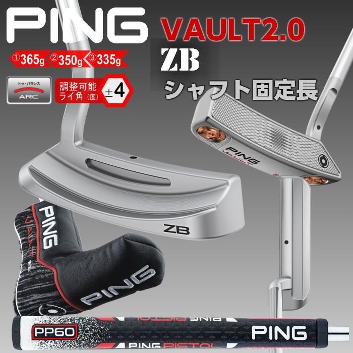 最適なヘッド重量が選べる 最高品質削り出しパター PING VAULT 2.0 ZB 固定シャフト長