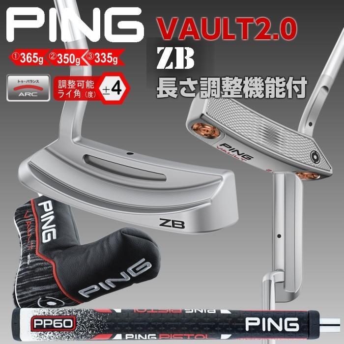 魅力の 最適なヘッド重量が選べる VAULT 最高品質削り出しパター 2.0 PING VAULT 2.0 ZB PING 長さ長背機能付シャフト, アンデ:79ea9ef1 --- airmodconsu.dominiotemporario.com