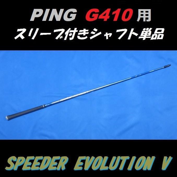 5 スピーダー 569 エボリューション