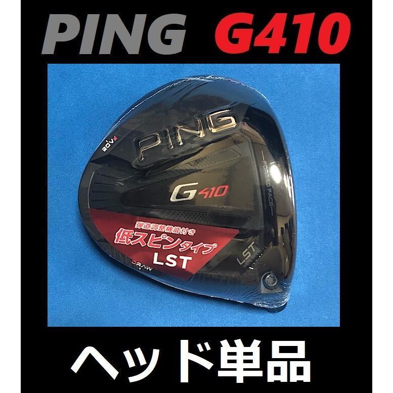 PING G410 LST ドライバーヘッド単品(カバー・レンチなし) (9度/10.5度) 日本モデル正規品
