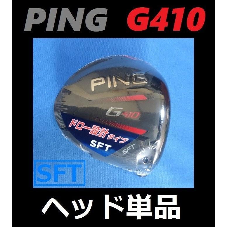 PING G410 SFT ドライバーヘッド単品(カバー・レンチなし) (10.5度) 日本モデル正規品