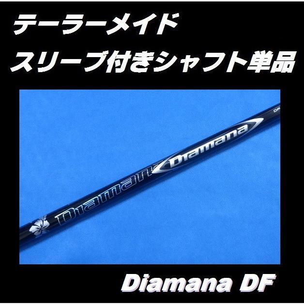 【大放出セール】 テーラーメイド M5/M6用 スリーブ付シャフト単品 Diamana DF (50/60/70/S/SR/R/X) ディアマナ ディーエフ 日本モデル正規品, magenta superbaby 9ae60fd2