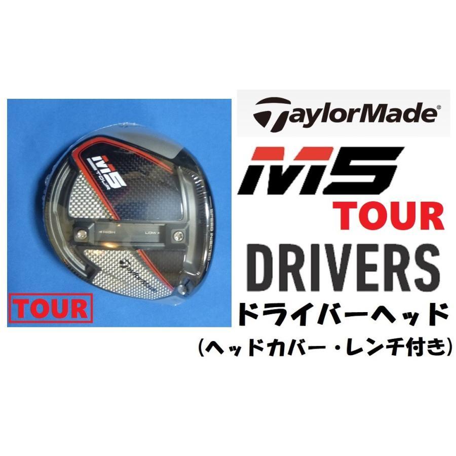 テーラーメイド M5 TOUR ツアー (9度/10.5度) ドライバーヘッド単品+カバー+レンチセット 435cc 日本モデル