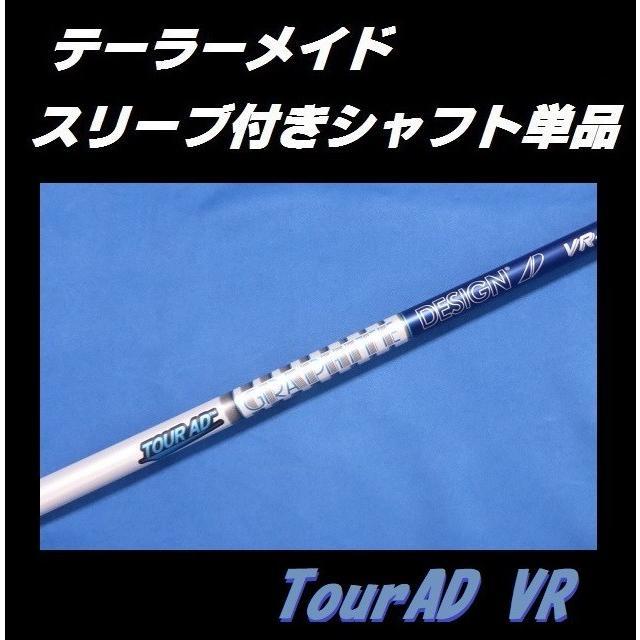 テーラーメイド M5/M6用 スリーブ付シャフト単品 Tour AD VR 6 S