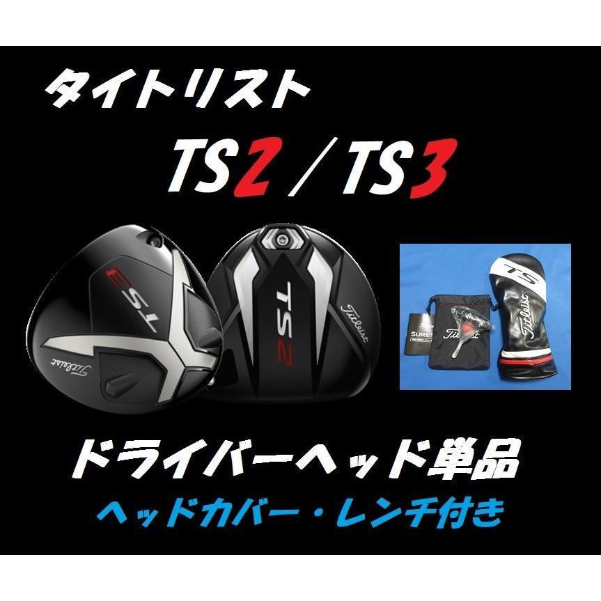 2019年秋冬新作 タイトリスト TS2 /TS3 ドライバーヘッド単品+純正ヘッドカバー+レンチの3点セット 日本モデル正規品 (8.5度/9.5度/10.5度), カミカワチョウ bff0db04