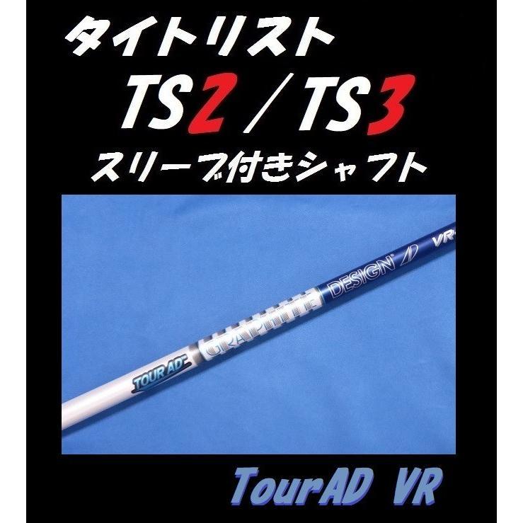 タイトリスト TS2/TS3 ドライバー用スリーブ付シャフト単品 Tour AD VR 5/6/7 (R/SR/S/X) カスタムスペック ツアー AD VR