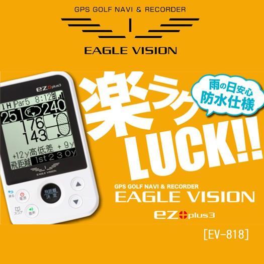 朝日ゴルフ GPS ゴルフナビ イーグルビジョン ez plus3 (EV-818)