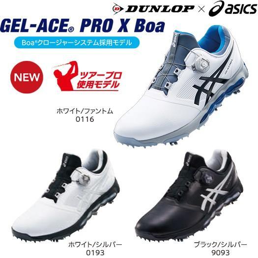 アシックス ゲルエース プロ エックス ボア GEL-ACE PRO X BOA(TGN922) ソフトスパイクシューズ
