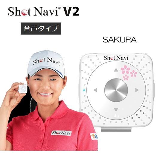 ショットナビ V2 ボイス型ゴルフナビ SAKURA 横峯さくら Ver.