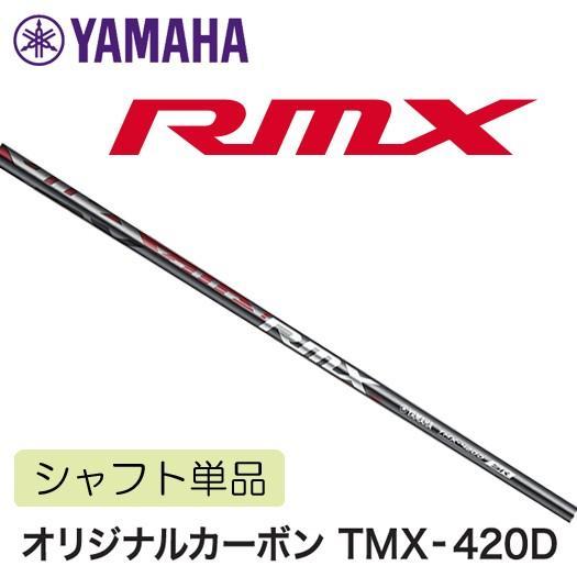 ヤマハ RMX(リミックス)ドライバー用 シャフト単品(TMX-420D オリジナルカーボン)2020年モデル