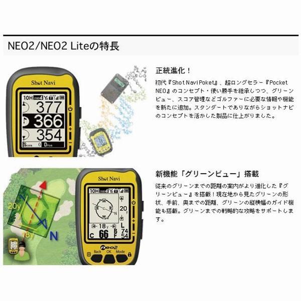 ショットナビ Shot Navi neo2 Lite GPS ゴルフナビ 2016年モデル 正規品 golfworld 02