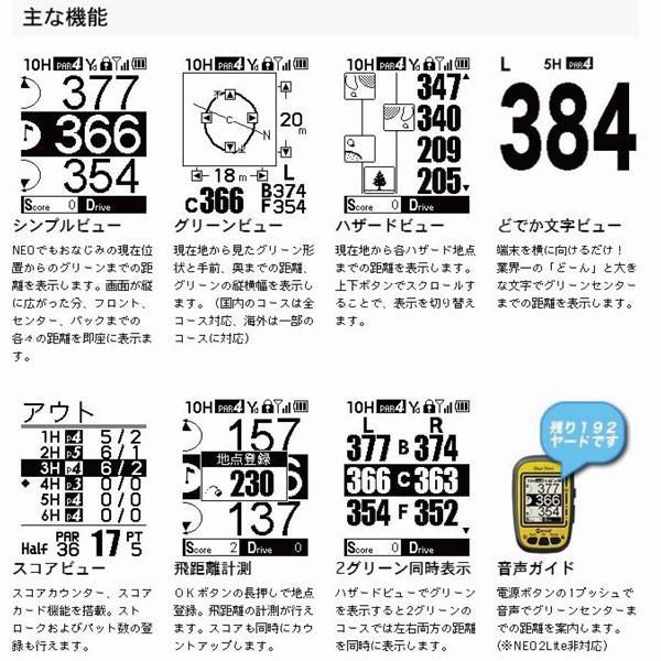 ショットナビ Shot Navi neo2 Lite GPS ゴルフナビ 2016年モデル 正規品 golfworld 04