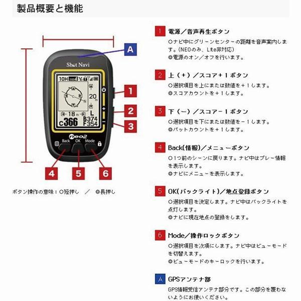 ショットナビ Shot Navi neo2 Lite GPS ゴルフナビ 2016年モデル 正規品 golfworld 05