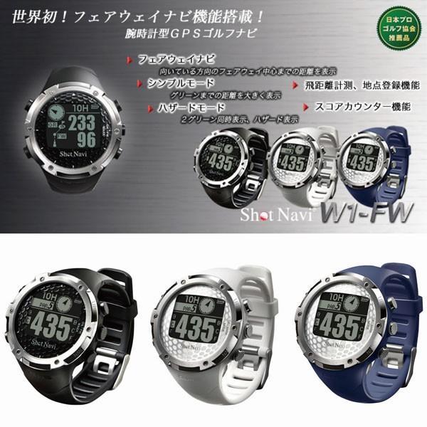 新しいスタイル ショットナビ Shot Navi W1-FW 腕時計型 GPSゴルフナビ 正規品, 本多屋 9452c7f2