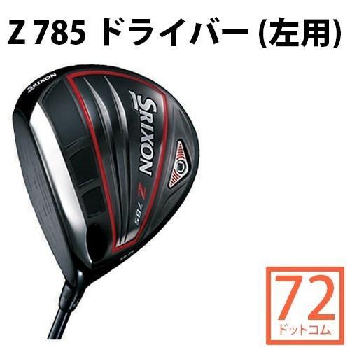 2019モデル 2018年9月発売 ダンロップ スリクソン Z785 ドライバー左用 Miyazaki MIZU 6 カーボンシャフト