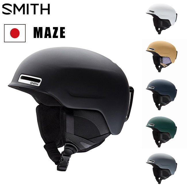 ヘルメット スミス SMITH MAZE 国内正規品 ジャパンフィット 18-19 スノーボード用 スキー用 SKI プロテクター