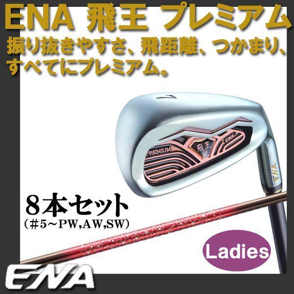 ENA エナ 飛王 プレミアム レディース アイアン 8本セット オリジナルプレミアムシャフト