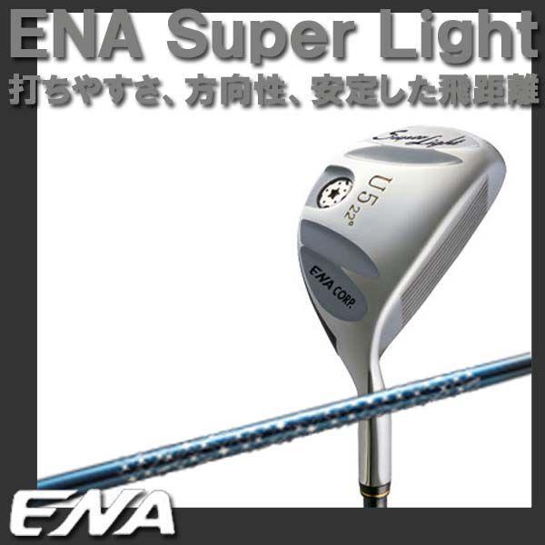 ENA エナ スーパーライト ユーティリティ オリジナルカーボン