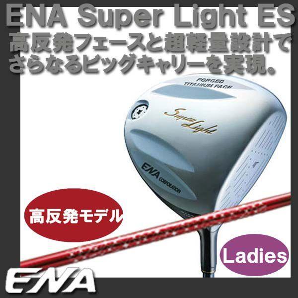 ENA エナ スーパーライト レディース ドライバー 高反発モデル オリジナルカーボン